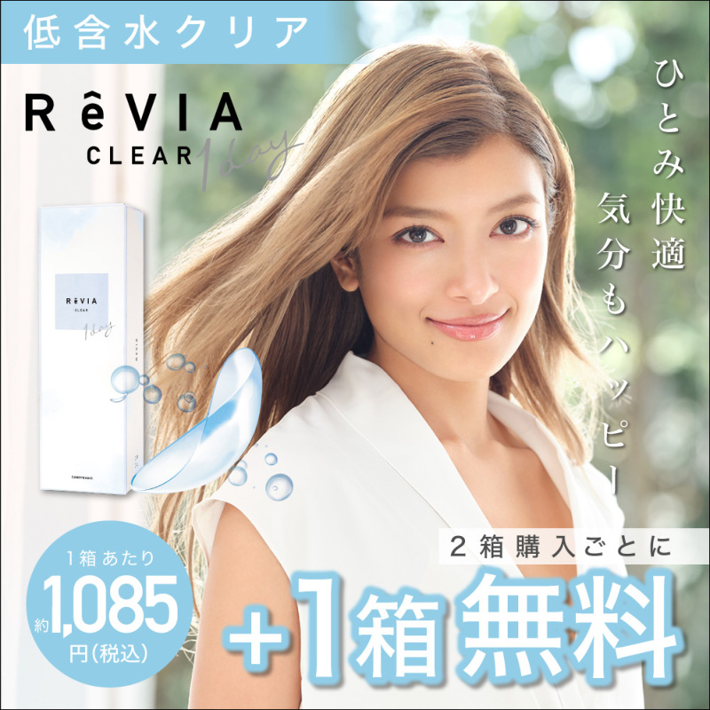 ReVIA CLEAR 1day 低含水レンズ 2箱購入で1箱分無料 1箱当り1,085円(税込)
