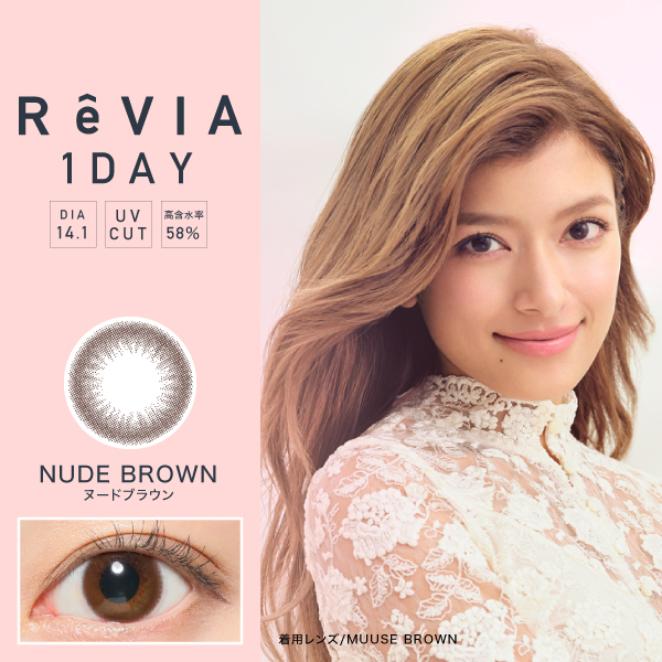 ReVIA 1day NUDE BROWN ヌードブラウン
