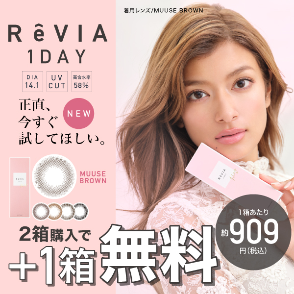 ReVIA 1day ROLA 2箱購入で+1箱無料 1箱あたり 約909円(税込)