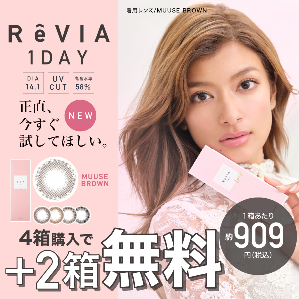 ReVIA 1day ROLA 4箱購入で+2箱無料 1箱あたり 約909円(税込)